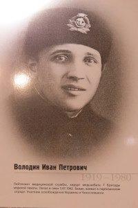 Volodin Ivan Petrovich